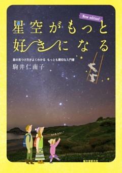 星空がもっと好きになる New edition!星の見つけ方がよくわかる もっとも親切な入門書