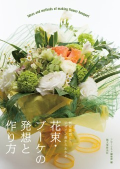 花束・ブーケの発想と作り方制作意図とデザイン画からわかる
