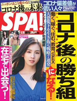 週刊SPA! 2020年5月26日号