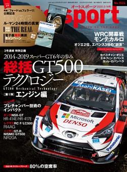 auto sport No.1524 2020年2月14日号