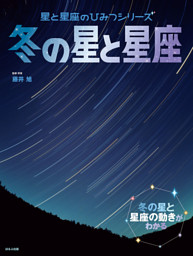星と星座のひみつシリーズ 冬の星と星座
