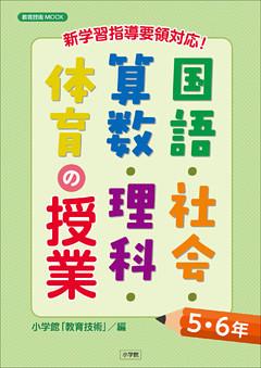 新学習指導要領対応!国語・社会・算数・理科・体育の授業5・6年