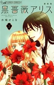 黒薔薇アリス(新装版) 2巻