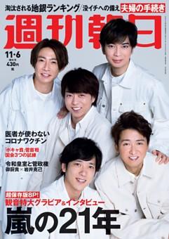 週刊朝日 11月6日号