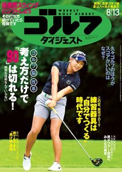週刊ゴルフダイジェスト 2019年8月13日号