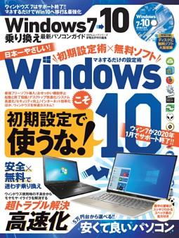 Windows7→10 乗り換え最新パソコンガイド