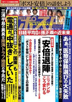 週刊ポスト 2020年7月3日号