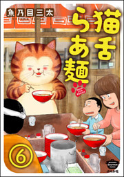 猫舌らあ麺(分冊版) 【第6話】