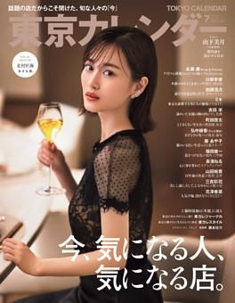 東京カレンダー 2021年7月号