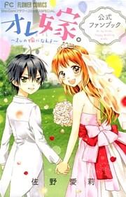 オレ嫁。~オレの嫁になれよ~公式ファンブック 1巻