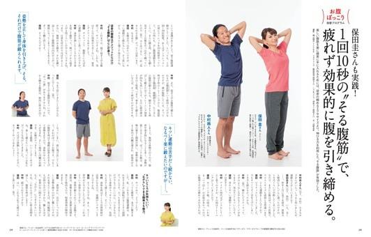 """保田圭さんも実践! 1回10秒の""""そる腹筋""""で、疲れず効果的に腹を引き締める。"""