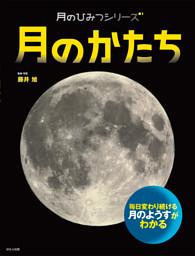 月のひみつシリーズ 月のかたち