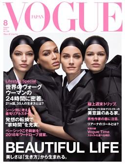 VOGUE JAPAN 2018年8月号