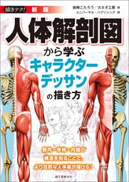 新版 人体解剖図から学ぶキャラクターデッサンの描き方