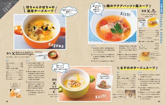 【香川】坊ちゃんかぼちゃの濃厚チーズスープ/【愛媛】鯛のアクアパッツァ風スープ/【高知】なすのポタージュ