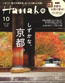 Hanako 2020年10月号