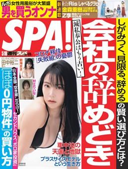 週刊SPA! 2021年5月18日号