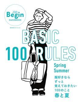 BASIC 100 RULES Spring-Summer 服好きならずっと覚えておきたい100のこと~春と夏~