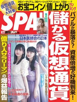 週刊SPA! 2021年6月22日号