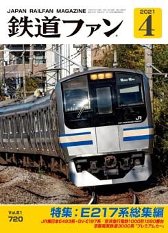 鉄道ファン 2021年4月号,通巻720号
