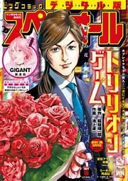 ビッグコミックスペリオール 2021年16号(2021年7月26日発売)