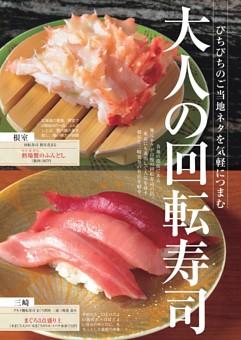 大人の回転寿司