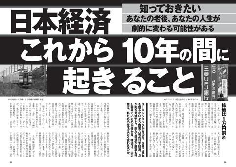 日本経済 これから10年の間に起きること