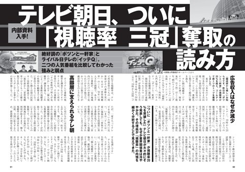 テレビ朝日、ついに「視聴率三冠」奪取の読み方