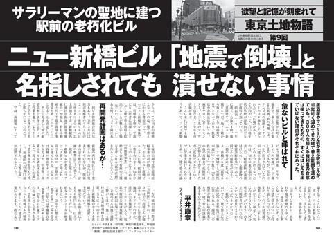 ニュー新橋ビル「地震で倒壊」と名指しされても潰せない事情