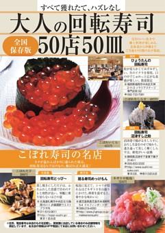 [全国保存版]大人の回転寿司50店50皿