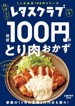 ほぼ100円のとり肉おかず レタスクラブ Special edition 超・使える! 表紙