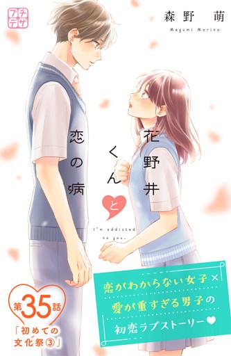 花野井くんと恋の病 プチデザ(35)
