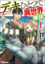 デッキひとつで異世界探訪 コミック版 (1)