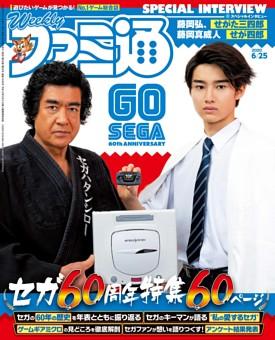 週刊ファミ通 2020年6月25日号