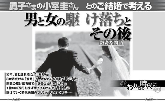 眞子さまの小室圭さんとのご結婚で考える男と女の駆け落ちとその後