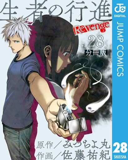 生者の行進 Revenge 分冊版 第28話