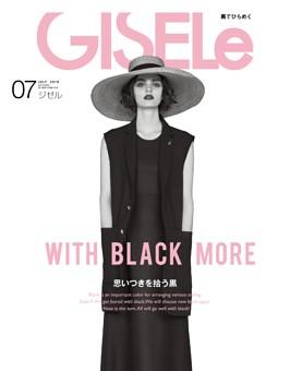 GISELe 2019年7月号