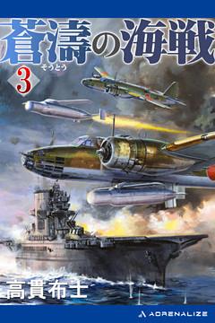 蒼濤の海戦(3)