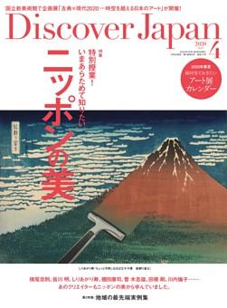 Discover Japan 2020年4月号 vol.102