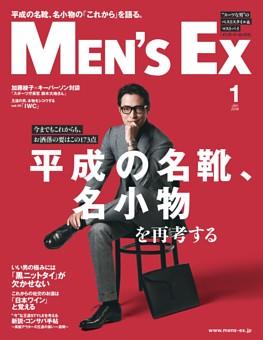 MEN'S EX 2019年01月号