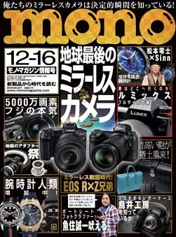 モノ・マガジン 2018 12-16号 NO.817