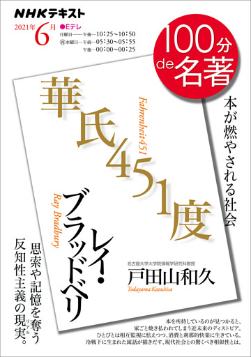 NHK 100分 de 名著 レイ・ブラッドベリ『華氏451度』2021年6月