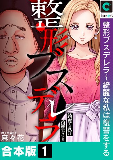 【合本版】整形ブスデレラ~綺麗な私は復讐をする(1)