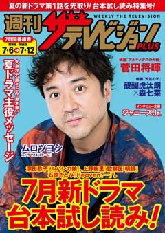 週刊ザテレビジョン PLUS 2019年7月12日号