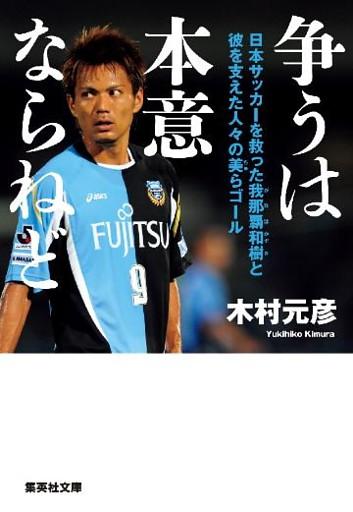 争うは本意ならねど 日本サッカーを救った我那覇和樹と彼を支えた人々の美らゴール