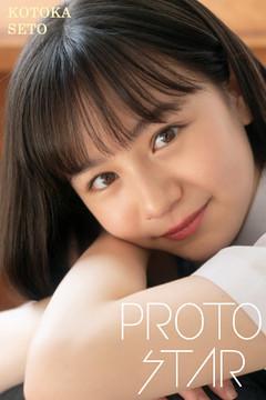 PROTO STAR 瀬戸琴楓 vol.2