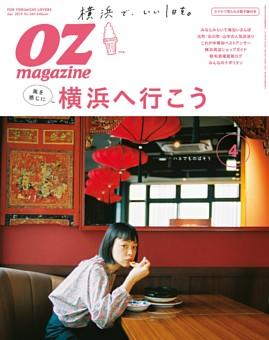 OZmagazine 2019年4月号
