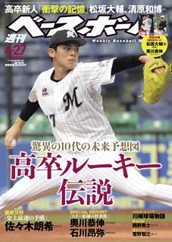 週刊ベースボール 2020年4月27日号