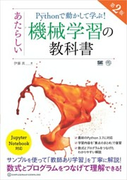 Pythonで動かして学ぶ! あたらしい機械学習の教科書 第2版