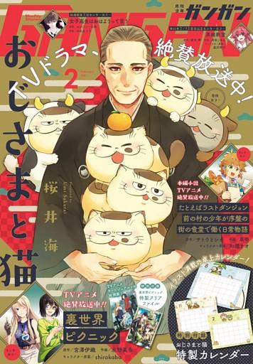 デジタル版月刊少年ガンガン 2021年2月号
